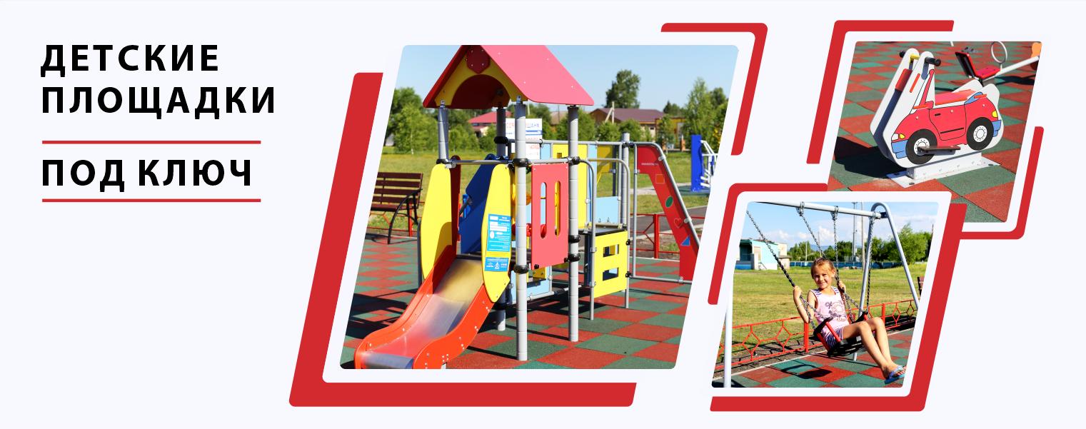 детская площадка в Барнауле