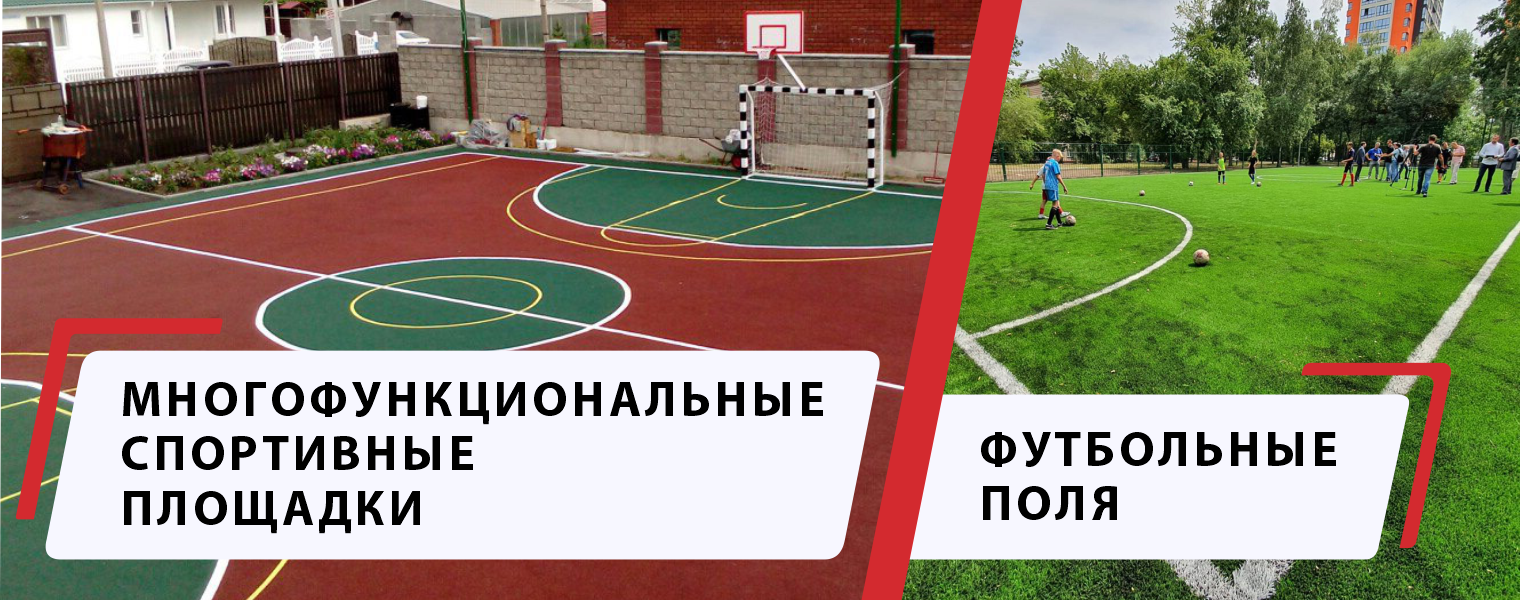 Спортивная площадка, футбольное поле Барнаул