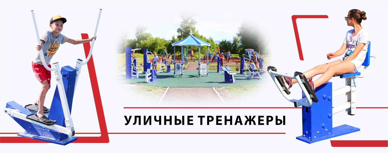 Уличные тренажеры в Барнауле